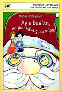Papagianni, Agie Vasili, tha mou kaneis mia hari?