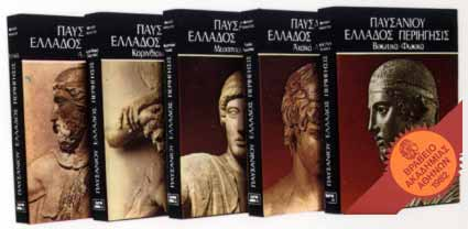 Pausaniou Ellados Periigisis. 5 vol.