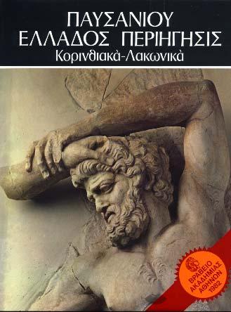 Pausaniou Ellados Periigisis II. Korinthiaka - Lakonika