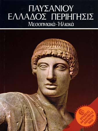 Pausaniou Ellados Periigisis III. Messiniaka - Iliaka