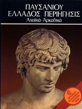 Pausaniou Ellados Periigisis IV. Achaïka - Arkadika