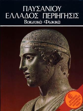 Pausaniou Ellados Periigisis V.  Voiotika - Fokika