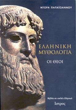 Papaioannou, Elliniki Mythologia. Oi theoi