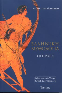 Papaioannou, Elliniki Mythologia. Oi iroes