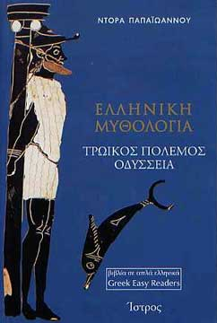 Elliniki Mythologia. Troikos polemos - Odysseia