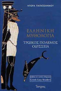 Papaioannou, Elliniki Mythologia. Troikos polemos - Odysseia