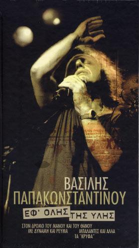 Papakonstantinou, Ef' olis tis ylis (special edition)
