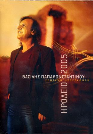 Ηρώδειο 2005 - Παπακωνσταντίνου DVD