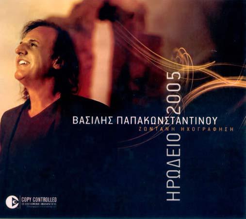 Παπακωνσταντίνου, Ηρώδειο 2005