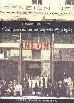 Filologika salonia kai kafeneia tis Athinas