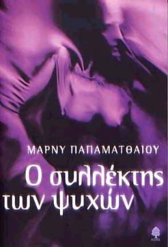 Papamatthaiou, O syllektis ton psyhon