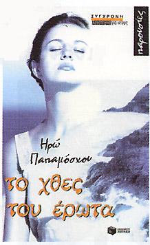 Papamoshou, To hthès tou erota