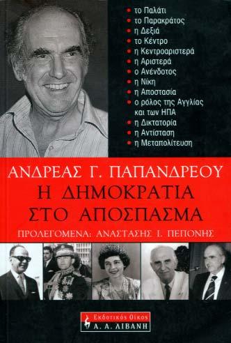 Papandreou, I Dimokratia sto apospasma