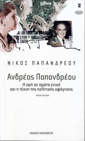 Andreas Papandreou. I zoi se proto eniko kai i tehni tis politikis afigisis