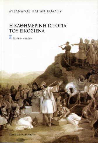 I kathimerini istoria tou Eikosiena