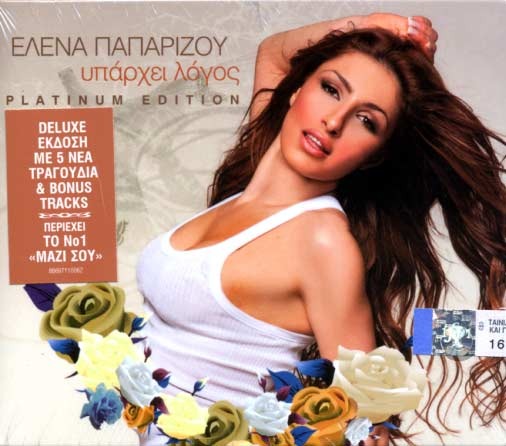 Paparizou, Yparchei logos - Platinum edition
