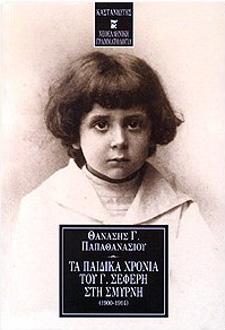 Papathanasiou, Ta paidika hronia tou G. Seferi sti Smyrni 1900-1914