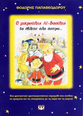 Papatheodorou, O mikroulis ai-Vassilis ta evlepe ola aspra