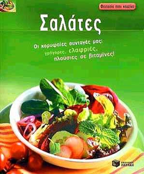 Fantasia stin kouzina : Salates