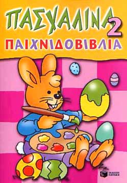 Pashalina paihnidovivlia 2