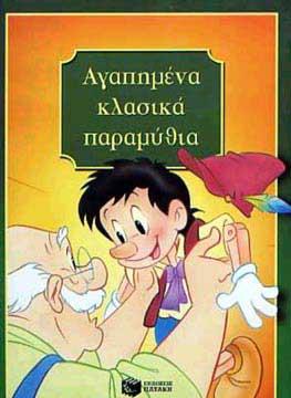 Pataki, Agapimena klasika paramythia