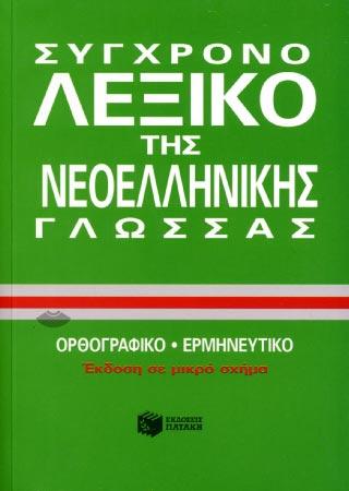 Pataki, Syghrono lexiko tis neoellinikis glossas (orthografiko-ermineftiko) (pocket)