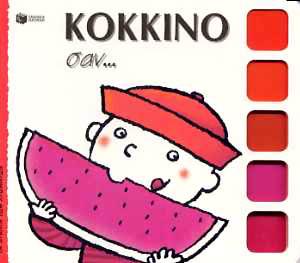Pataki, Kokkino san...