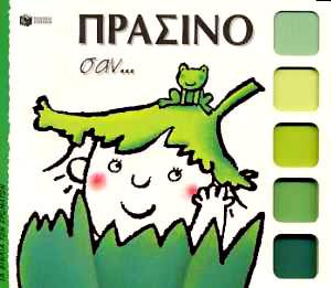 Πράσινο σαν...