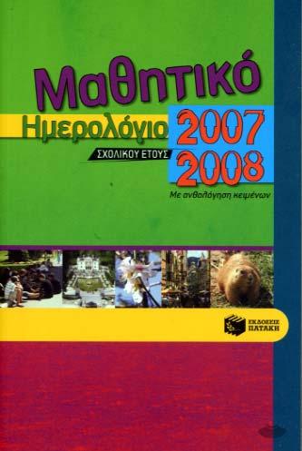Mathitiko imerologio 2007-2008