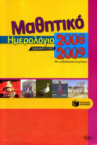 Μαθητικό ημερολόγιο 2008-2009