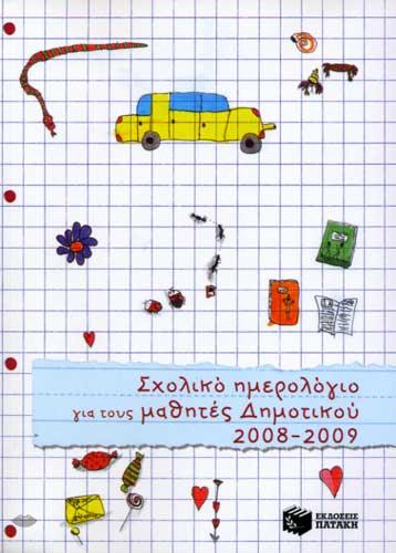 Σχολικό ημερολόγιο Δημοτικού 2008-2009
