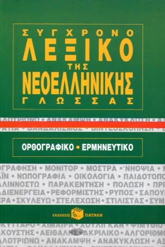 Pataki, Syghrono lexiko tis neoellinikis glossas (orthografiko-ermineftiko)
