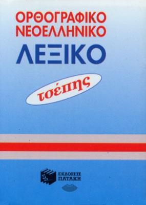 Oρθογραφικό νεοελληνικό λεξικό τσέπης