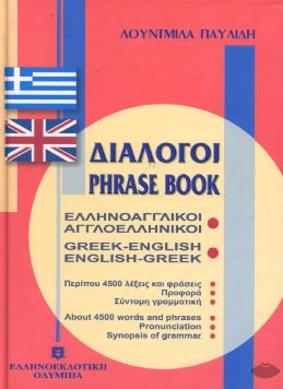 Phrase book Greek-English English-Greek
