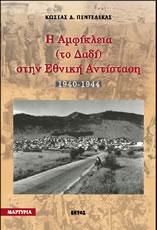 I Amfikleia (to Dadi) stin ethniki antistasi 1940-1944