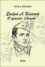 Pendedekas, Sotiris Tsitsipis, o iroïkos Lokros