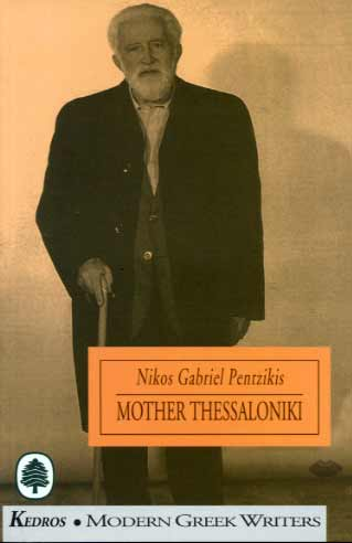 Pentzikis, Mother Thessaloniki