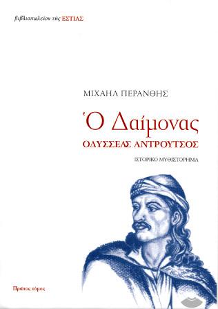 Ο Δαίμονας Οδυσσέας Ανδρούτσος T.1