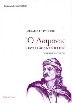 Ο Δαίμονας Οδυσσέας Ανδρούτσος T.2
