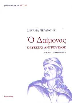 O Daimonas Odysseas Androutsos T.3