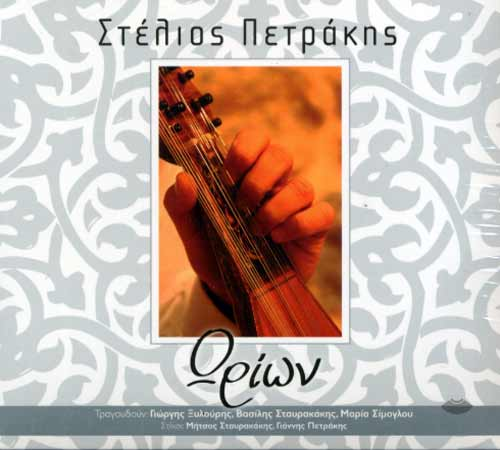 Petrakis, Orion