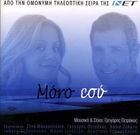 Petrakos, Mono esy
