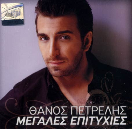 Megales epityhies (Petrelis)