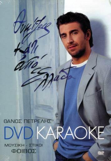 Thymizeis kati apo Ellada Karaoke (DVD)