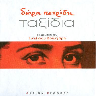 Taxidia