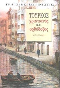 Tourkos hristianos kai orthodoxos