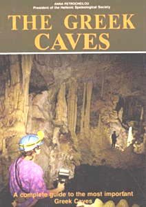 Petroheilou, The greek caves