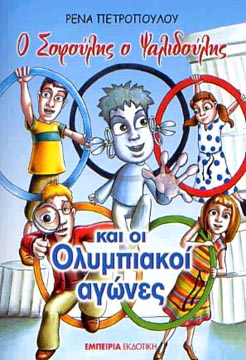Petropoulou, O Sofoulis, o Psalidoulis kai oi Olympiakoi agones