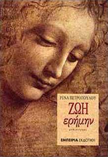 Zoi erimin
