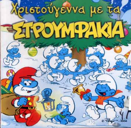 Christougenna me ta Stroumfakia